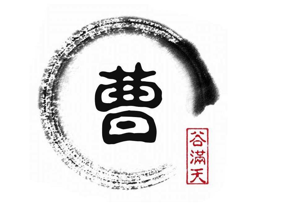 曹字姓名logo设计.png